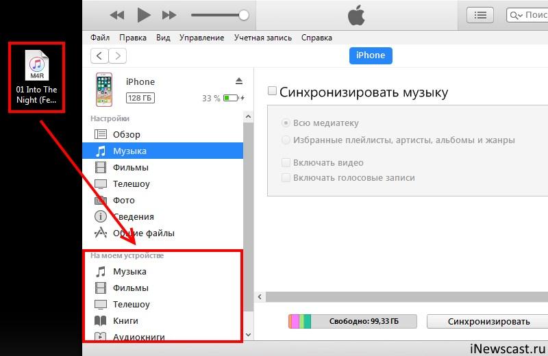 Установка рингтона на iPhone через iTunes 12.7
