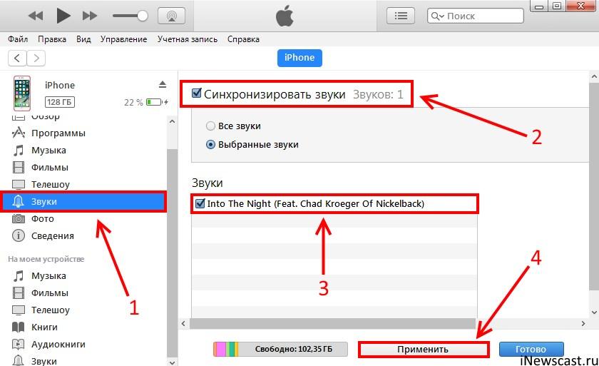 Синхронизируем рингтоны между iTunes и iPhone