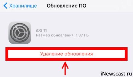 Удаление обновления iOS