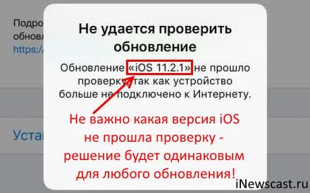 Обновление iOS не прошло проверку