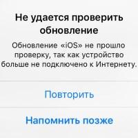 Не удается проверить обновление iOS