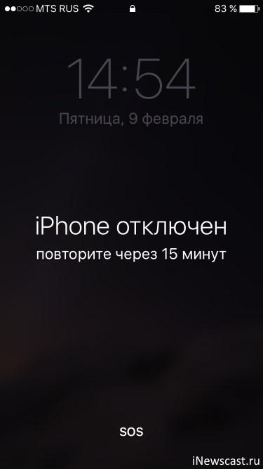 iPhone отключен повторите через 15 минут