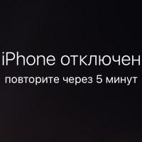 «iPhone отключен. Повторите через...»? 3 способа решения!