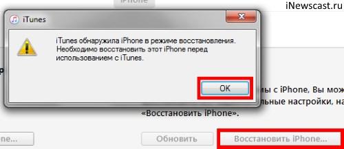 Восстанавливаем iOS и «iPhone отключен» пропадет