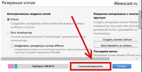 Обнуляем счетчик попыток ввода пароля в iOS