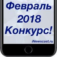 Конкурс февраль 2018