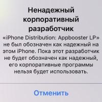 Ошибка iOS «Ненадежный корпоративный разработчик»