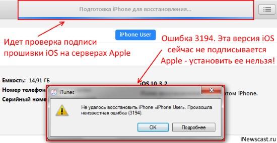 Неудачная проверка подписи iOS в iTunes - ошибка 3194