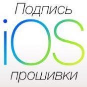 Что такое подпись прошивки iOS