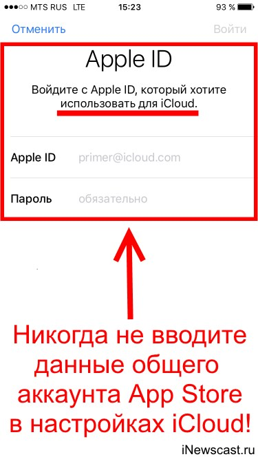 Не вводите данные общего аккаунта в ваш iCloud