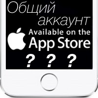 Что такое общий аккаунт App Store