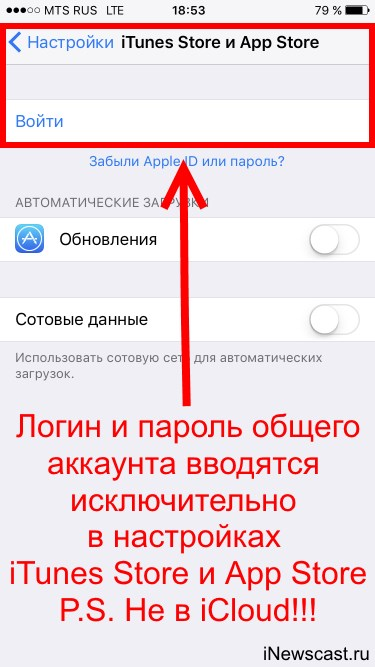Данные общего аккаунта вводим только в «Настройки - iTunes Store и App Store»