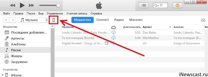 Открываем настройки управления iPhone в iTunes
