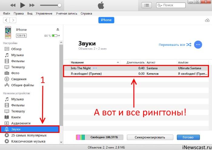 Список всех рингтонов iPhone в iTunes