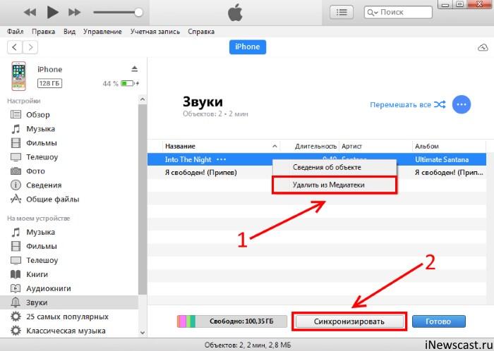 Удаляем рингтоны из медиатеки iTunes