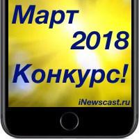 Конкурс март 2018