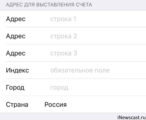 Адрес выставления счета для Apple ID