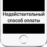 Недействительный способ оплаты в iPhone