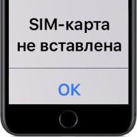 Ошибка «SIM-карта не вставлена» в iPhone или iPad