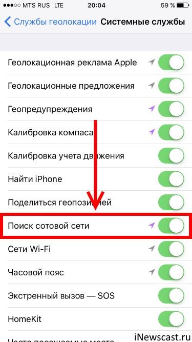 Настройки геолокации iPhone - отключаем поиск сотовой сети