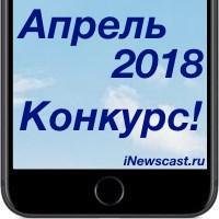 Конкурс апрель 2018