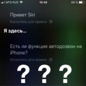 Есть ли автодозвон на iPhone