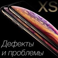 Заводской брак iPhone XS и iPhone XS Max
