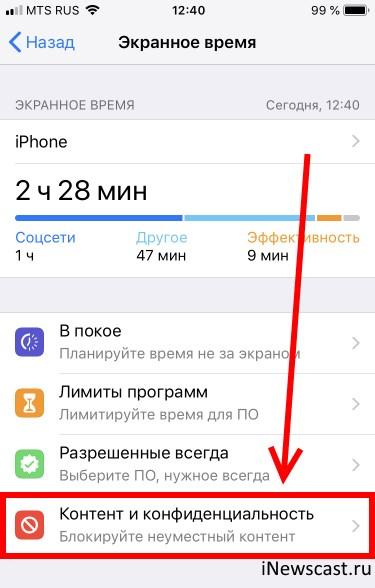 Раздел «Контент и конфиденциальность» в iOS 12
