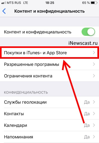Меню «Покупки в iTunes Store и App Store» в iOS 12