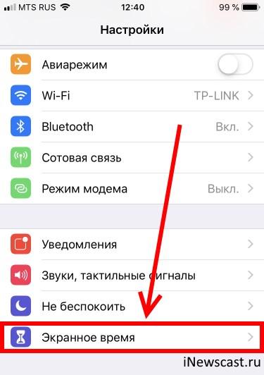 Раздел «Экранное время» в iOS 12