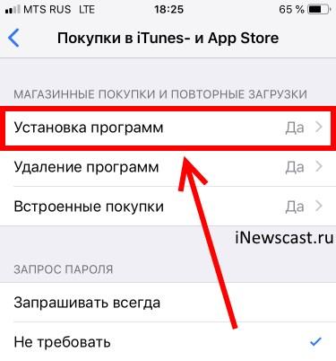 Запрещаем установку программ из App Store