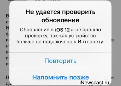 Не удается проверить iOS 12