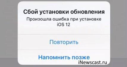 Сбой установки обновления iOS 12