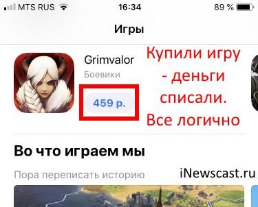 Списание денег за покупку в App Store