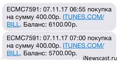 SMS сообщение iTunes com bill