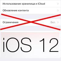 Где искать пункт «Ограничения» в iOS 12