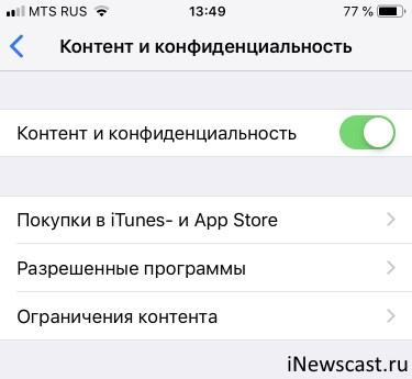 Старые «Ограничения» в новой iOS 12