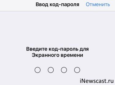 Вводим код-пароль для экранного времени