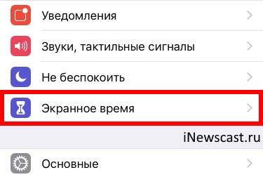 Настройки iOS 12 - экранное время