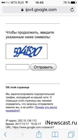 Ошибка «Мы зарегистрировали подозрительный трафик» на iPhone
