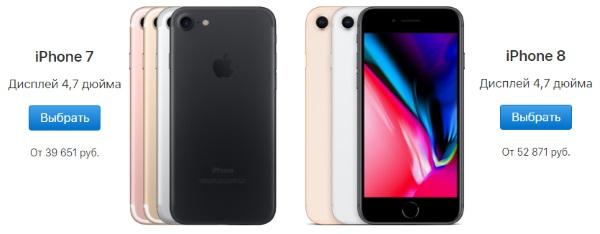 iPhone 8 дороже iPhone 7 - брать его не стоит