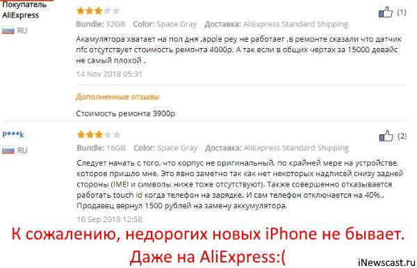 Отзывы о покупке iPhone на AliExpress