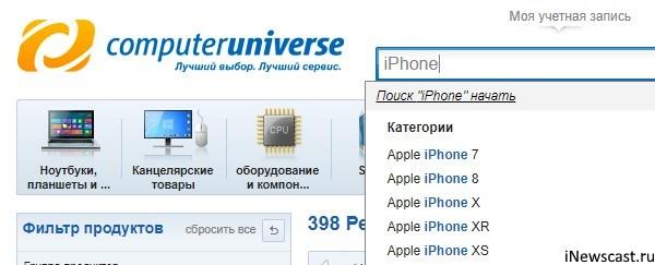Computeruniverse - неплохое место для покупки iPhone