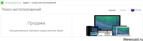 Поиск официальных магазинов на сайте Apple