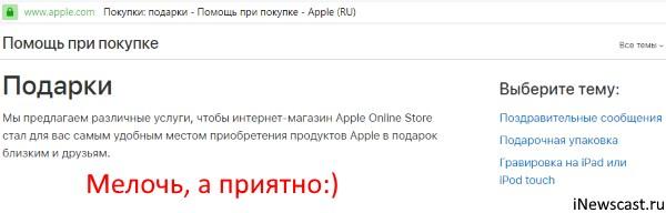 Подарки при покупке на официальном сайте Apple