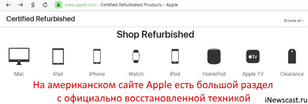 Раздел с восстановленной техникой на apple com