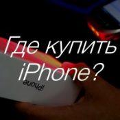 Где лучше всего купить iPhone