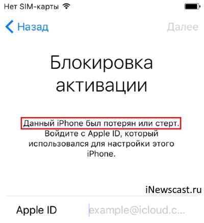 Данный iPhone был потерян или стерт