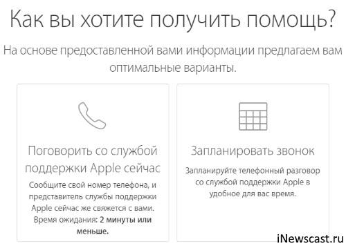 Начинаем снимать блокировку активации - звоним в Apple