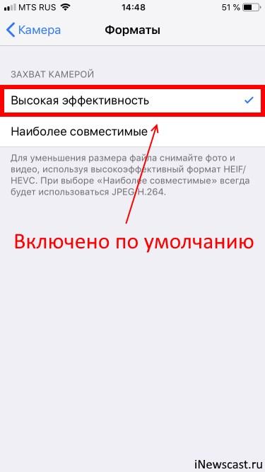 Выбор формата съемки фото и видео на iPhone